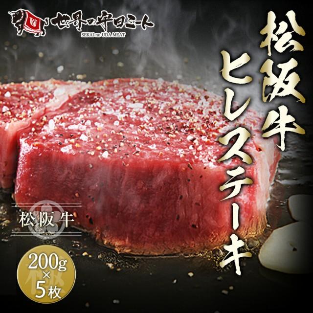 松阪牛 ヒレステーキ 200g×5枚 サーロイン 焼肉 BBQ 牛肉 国産牛 和牛 お取り寄せ プレゼント グルメ 内祝い 送料無料 お取り寄せ 冷凍