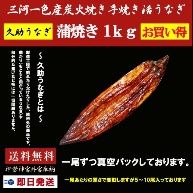 国産炭火焼き手焼き活うなぎ 【訳あり】うなぎ蒲焼き1kg(5〜10尾)1尾づつ真空パック