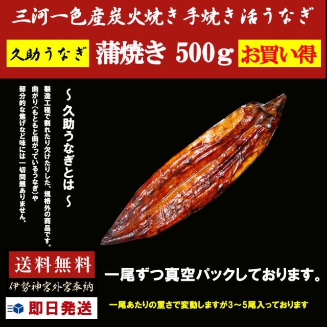 【K-500】蒲焼き500g 国産炭火焼き手焼き活うなぎ【訳あり】うなぎ蒲焼き500g(3〜5尾)1尾づつ真空パック