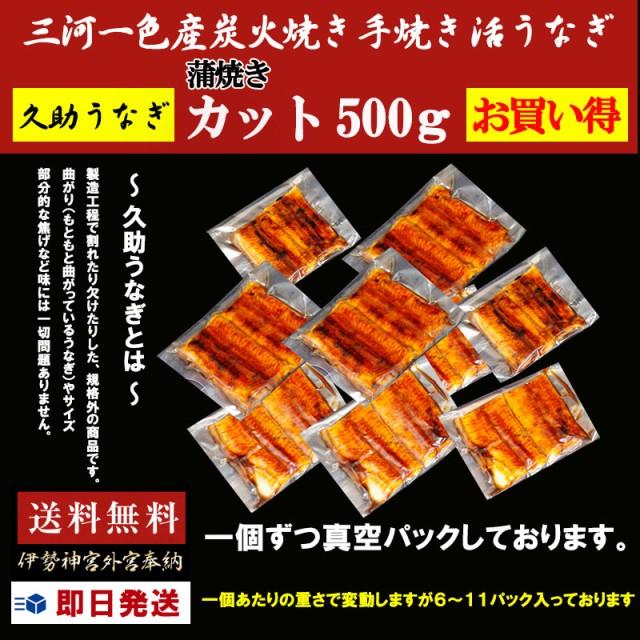 【CM-500】訳あり うなぎ蒲焼きカット500g(6〜11袋)1個づつ真空パック【愛知県三河一色産】