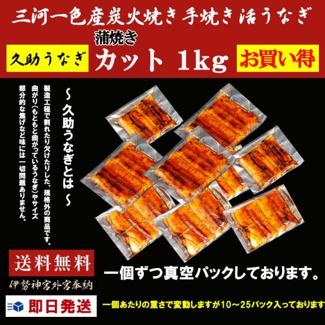 【訳あり】うなぎ蒲焼きカット1kg(10〜25袋)1個づつ真空パック【愛知県三河一色産】