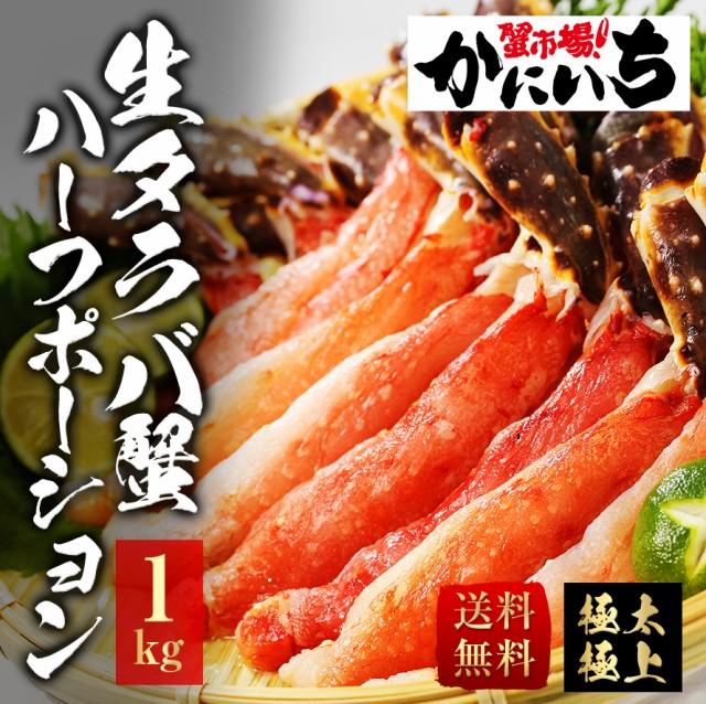 生タラバ蟹ハーフポーション 送料無料 1kg タラバガニ たらばがに タラバ たらば
