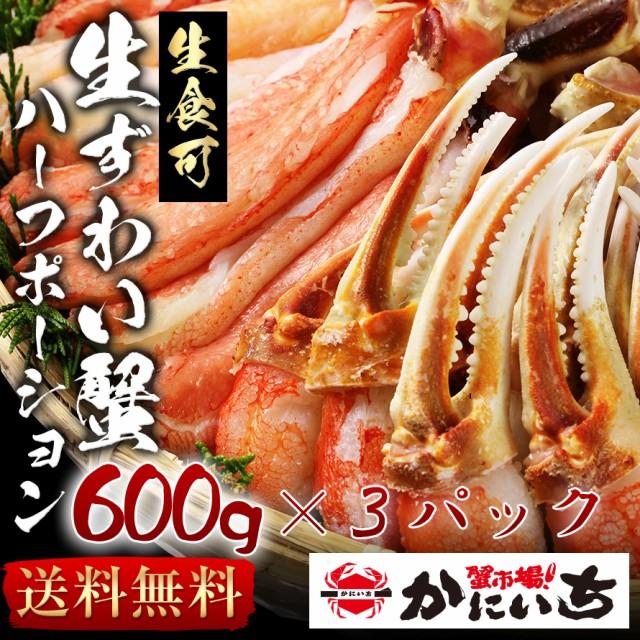 【A-003】ずわい蟹ハーフポーション 600g × 3 ズワイガニ ハーフポーション 【A-003】 600g×3パック 生食可 刺身 ずわいがに カニ か
