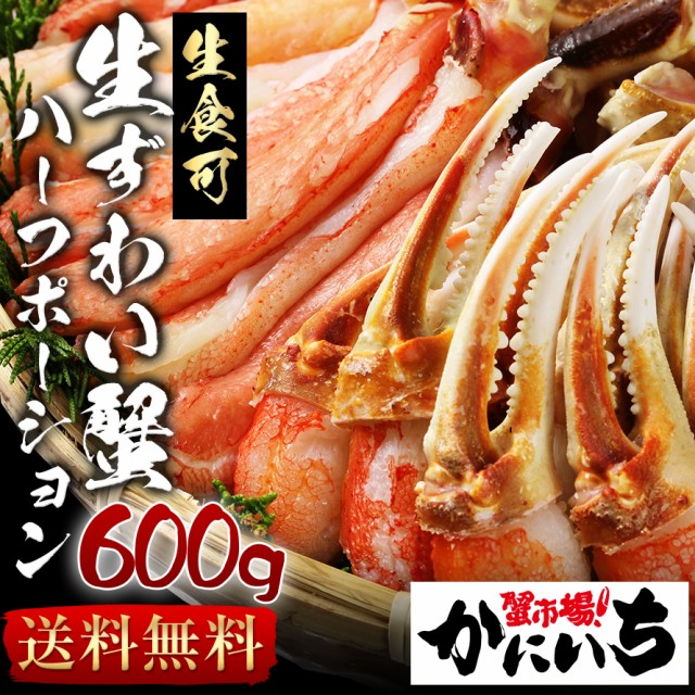 【A-001】ずわい蟹ハーフポーション ズワイガニ ハーフポーション 【A-001】 600g 生食可 刺身 ずわいがに カニ かに 蟹
