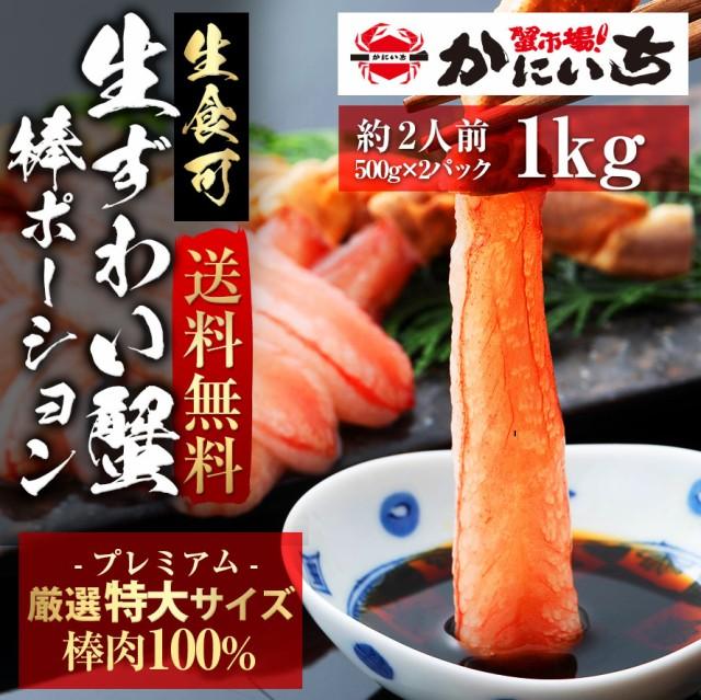 【B-002】ずわい蟹棒ポーション 500g × 2パック ズワイガニ 棒 ポーション 【B-002】 500g×2パック 生食可 送料無料 ずわいがに カニ