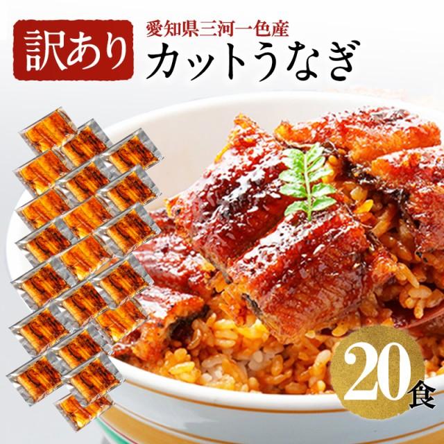 【訳あり】国産炭火焼き手焼き活うなぎ カットうなぎ (35〜55g)20食入り