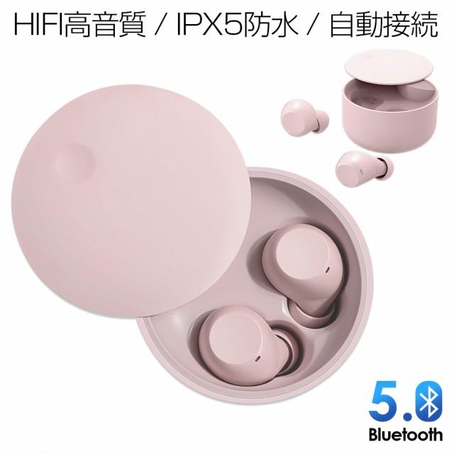 ワイヤレスイヤホン bluetooth イヤホン iphone イヤフォン ケース IPX5防水 ピンク スポーツ 4.5g 両耳片耳 かわいい 小型 軽量 自動ペ