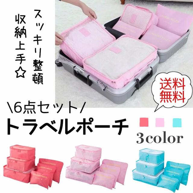 送料無料 収納ポーチ 6点セット トラベルポーチ スーツケース 旅行 整理整頓 ポーチ