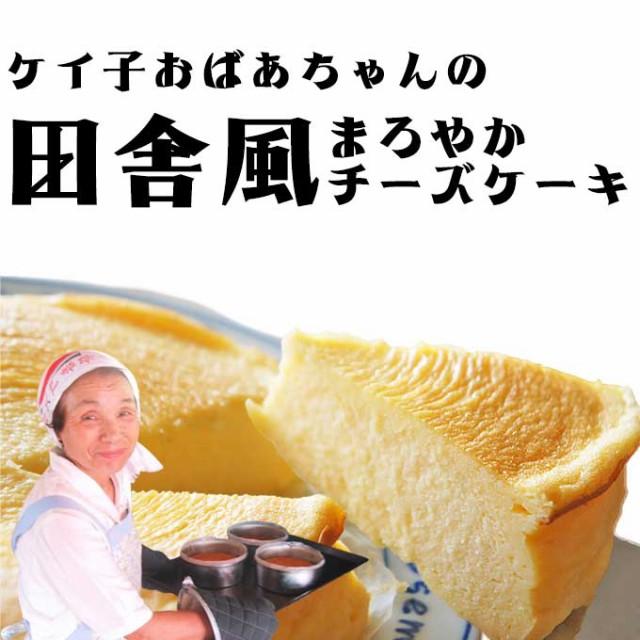 お歳暮 ギフト ケイ子おばあちゃんの 農家風 まろやか チーズケーキ 3000円ポッキリ 本州 送料無料 一人暮らし 海産物 贅沢 高級 誕生日