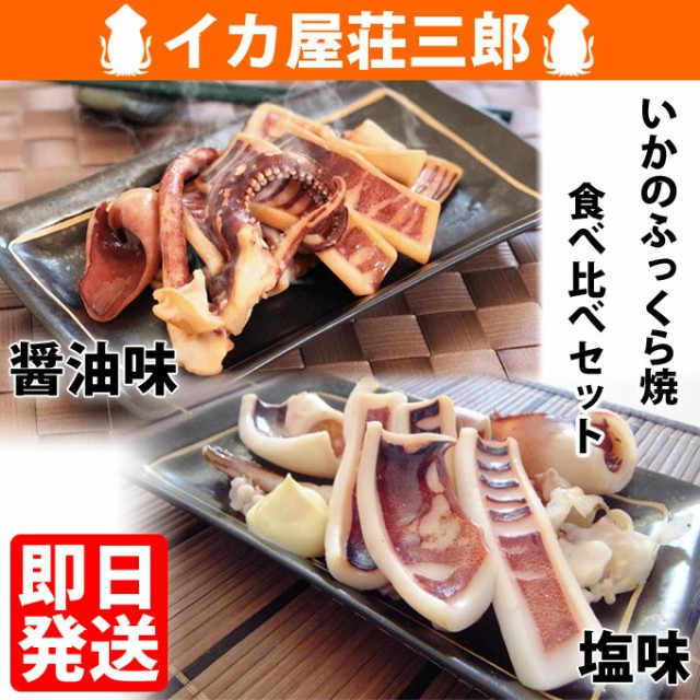 まだ間に合う 敬老の日 ギフト いかのふっくら焼 食べ比べセット(醤油味 塩味 各130g入1袋) 敬老の日 本州 送料無料 一人暮らし 海産物