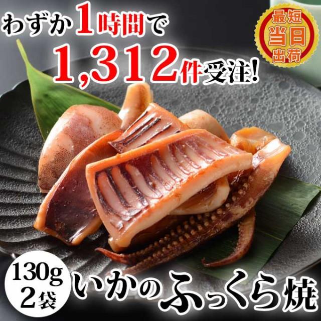 【14時までのご注文で最短当日発送】イカ焼き いかのふっくら焼2袋 日本海で水揚げされた国産いか。海産物を贈り物(ギフト/プレゼント)に