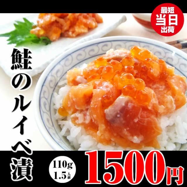 お歳暮 ギフト 鮭のルイベ漬110g ご飯に載せれば簡単 鮭の 親子丼 本州 送料無料 一人暮らし 海産物 贅沢 高級 誕生日 土産 お取り寄せグ