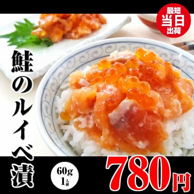 鮭のルイベ漬 60g ご飯に載せれば簡単 鮭の 親子丼。 本州 送料無料 一人暮らし 海産物 贅沢 高級 誕生日 土産 お取り寄せグルメ イカ屋