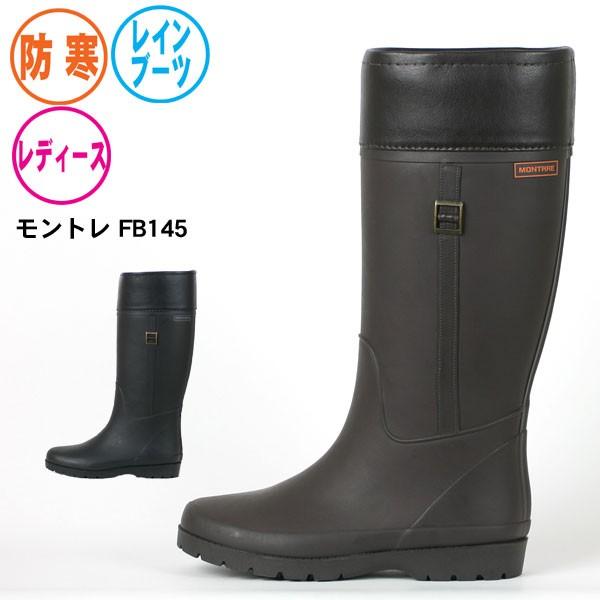 レディース 防寒 レインブーツ《アキレス》モントレFB145 暖か長靴