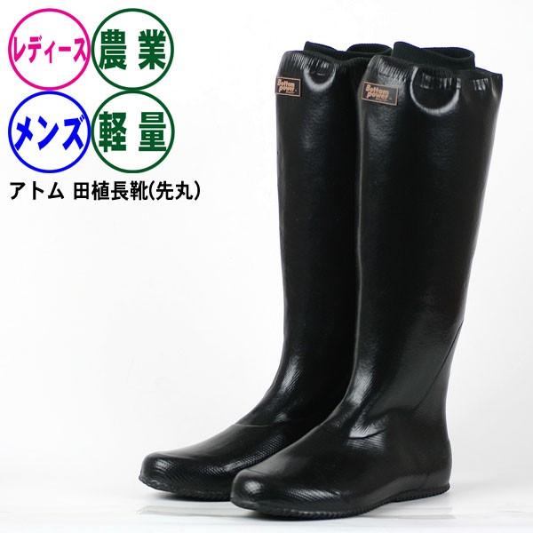 長靴 農作業《アトム》田植長靴(先丸)BP254メンズ・レディース