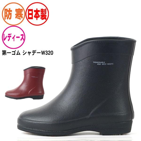 長靴 防寒 レディース 日本製《第一ゴム》シャデーW320 ショートブーツ
