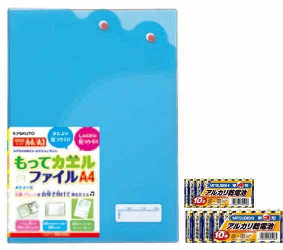 キョクトウ もってカエルファイル A4 ブルー SE02B+三菱アルカリ乾電池20本(単3x10本、単4x10本)