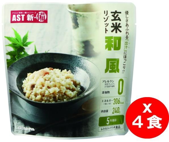 アスト 玄米リゾット 和風 4食セット