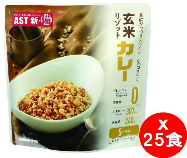 アスト 【ケース販売】玄米リゾット カレー 25食セット
