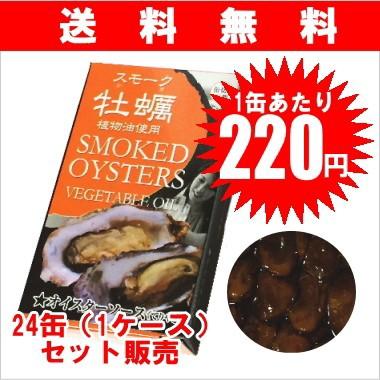 スモーク牡蠣缶詰 オイスターソース(てりやき) 85g/24個セット