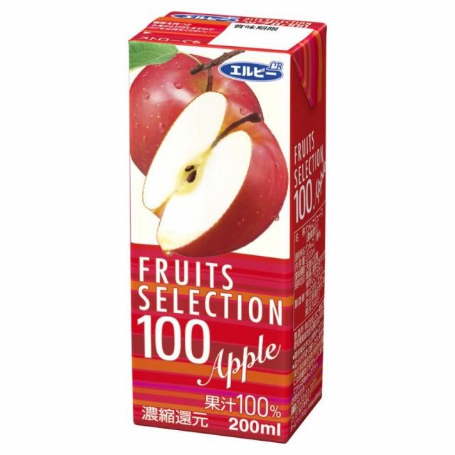 エルビー フルーツセレクション アップル100 200mlx24本