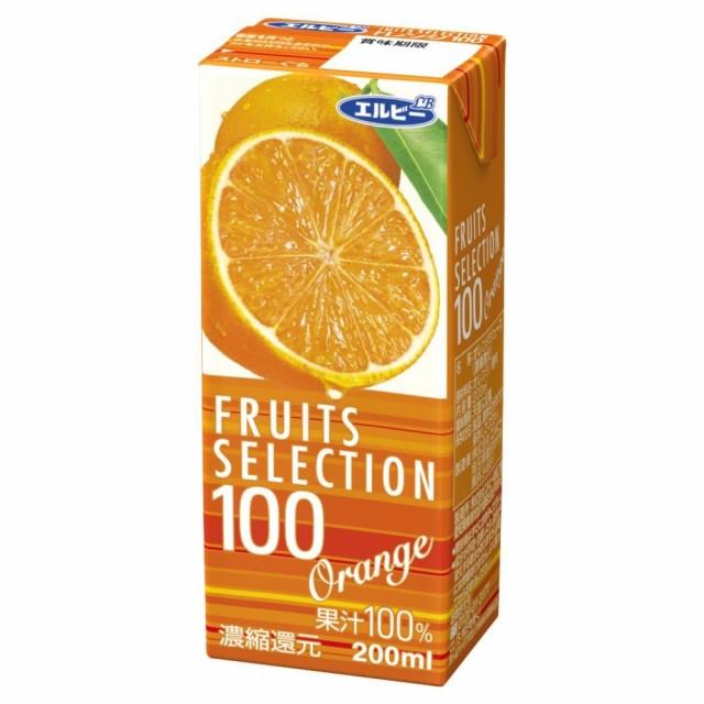 エルビー フルーツセレクション オレンジ100 200mlx24本