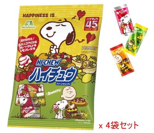 【訳あり(賞味期限:2021年6月)】 森永製菓 スヌーピーハイチュウアソート 77gx4袋