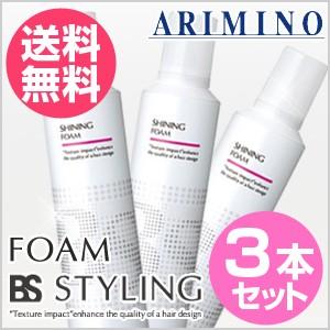 ■■【送料無料】3個セット//アリミノ BSスタイリング シャイニング フォーム 230g×3 /ARIMINO