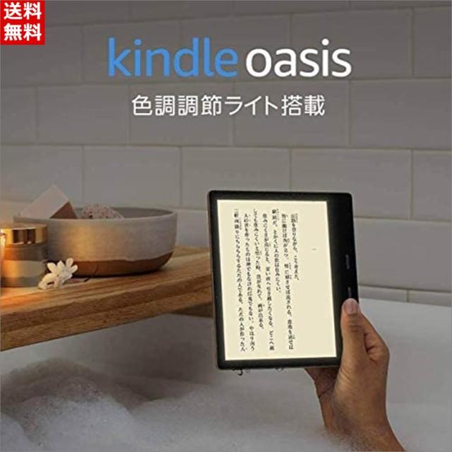 Kindle Oasis 色調調節ライト搭載 wifi 32GB 広告つき 電子書籍リーダー + Kindle Unlimited(3ヵ月分。以降自動更新): Kindleストア