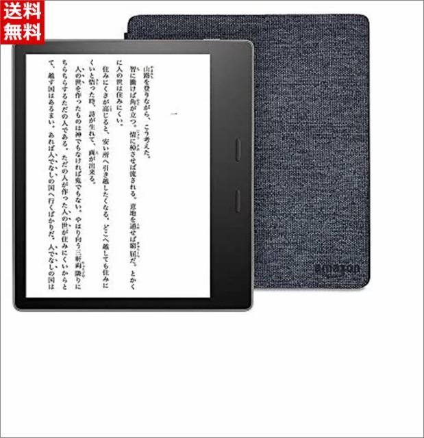 Kindle Oasis wifi 32GB 広告つき 電子書籍リーダー (純正カバー ファブリック チャコールブラック 付き): Kindleストア