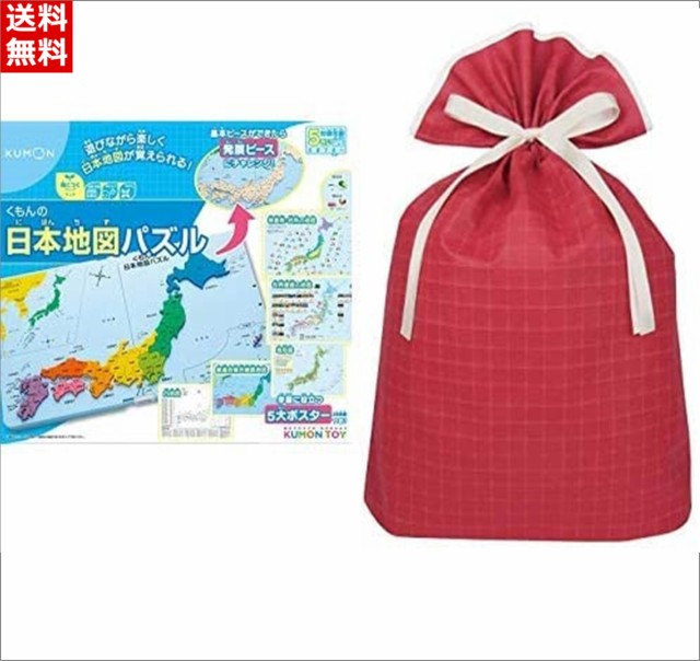 ラッピングセット くもんの日本地図パズル PN-32 (レッド LL): おもちゃ
