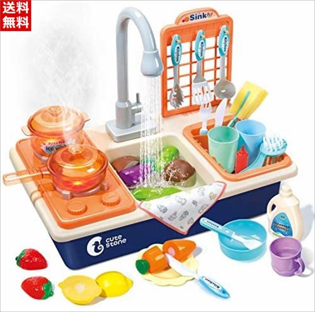 Cute Stone おままごと キッチンセット リアル噴霧 30点セット 皿を洗いおもちゃ 洗濯用品 水遊び 洗い屋さん シンクおもちゃ 室内遊び