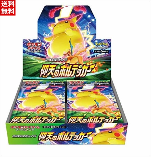 ポケモンカードゲーム ソード シールド 拡張パック 仰天のボルテッカー BOX