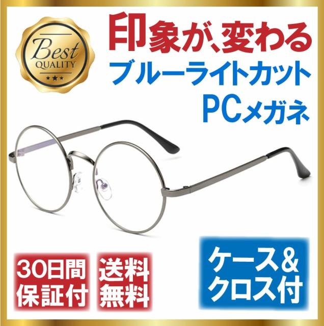 伊達メガネ 丸メガネ ブルーライトカット PCメガネ おしゃれ メンズ 眼鏡拭き ケース 付