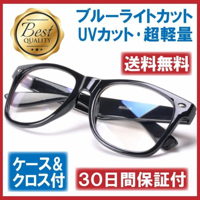 伊達メガネ PCメガネ ブルーライトカット 伊達眼鏡 UVカット ウェリントン 黒縁 おしゃれ メンズ メガネケース 眼鏡拭き 付