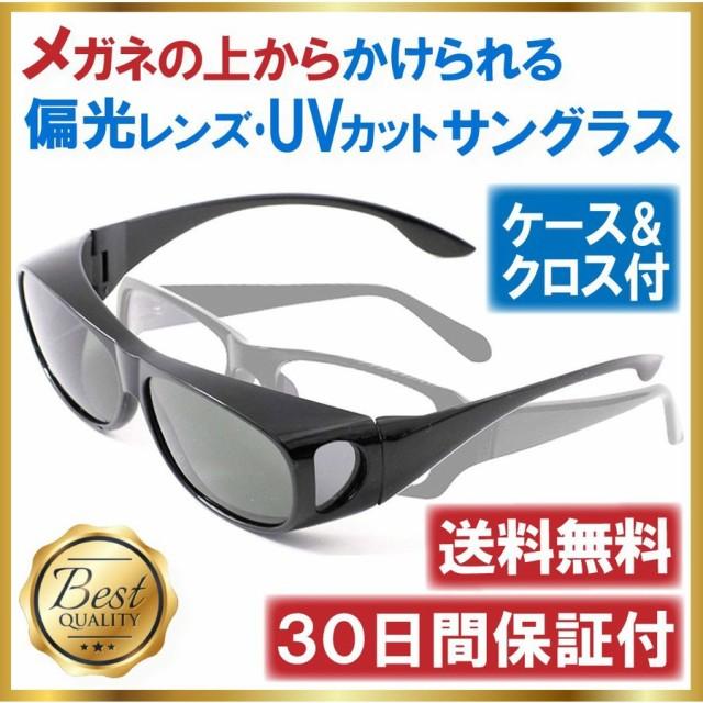 サングラス 偏光レンズ メガネの上から オーバーサングラス ゴーグル UVカット ドライブ バイク スポーツ 運転 ケース 眼鏡拭き 付