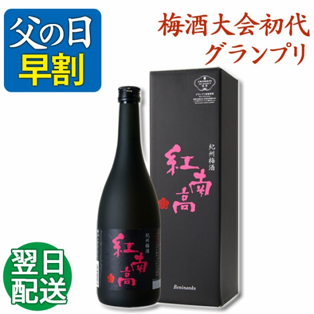父の日 母の日 遅れてごめんね 最短お届け 受付中 梅酒 お酒 日本酒蔵 GI和歌山 ギフト プレゼント 酒 花以外 記念 誕生日 受賞 紅南高。