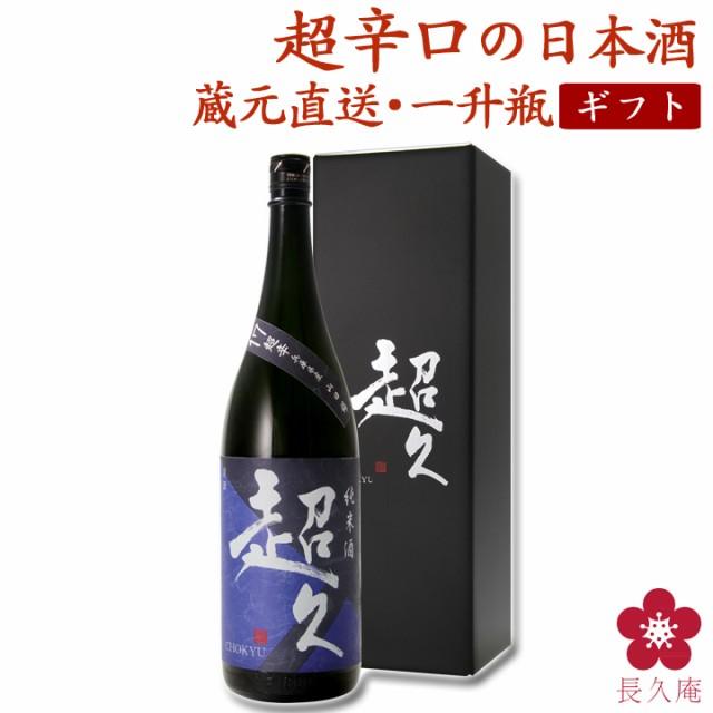 ギフト お酒 日本酒 辛口 花以外 プレゼント 送料無料 一升 グルメ 限定 純米酒 生原酒 超辛口