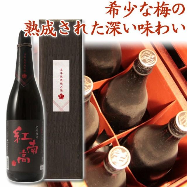 ギフト 梅酒 プレゼント お酒 紅南高 熟成 限定 受賞 中野BC 長久庵。