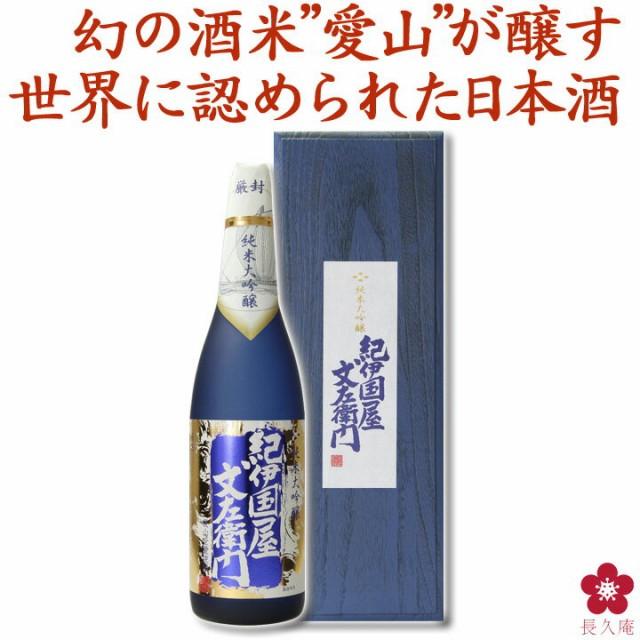 日本酒 ギフトプレゼント お酒 送料無料 プレゼント退職祝い 純米大吟醸