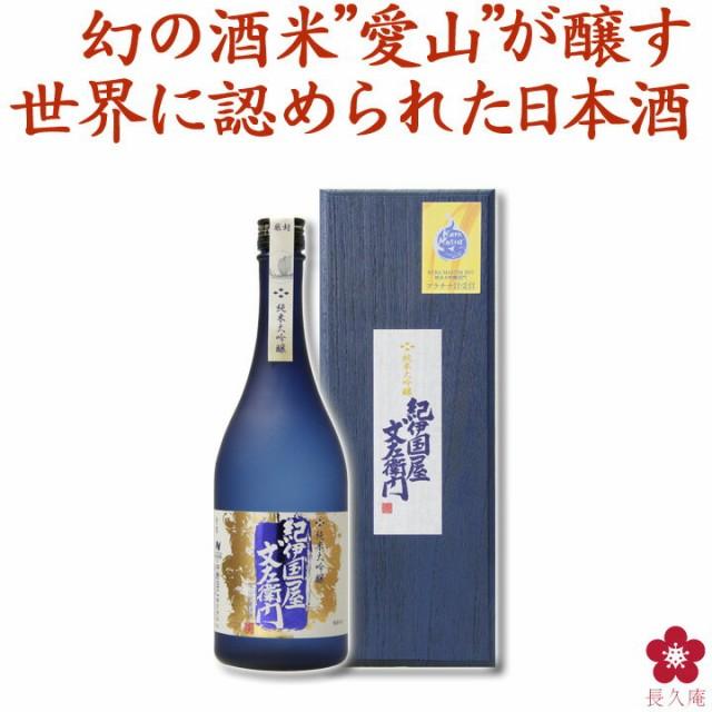 日本酒 プレゼント お酒 送料無料 プレゼント 純米大吟醸