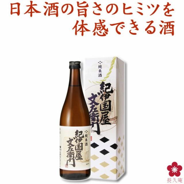 日本酒 お酒 飲み比べセット プレゼント退職祝い 内祝い 純米酒 箱入り 中野BC 長久庵。