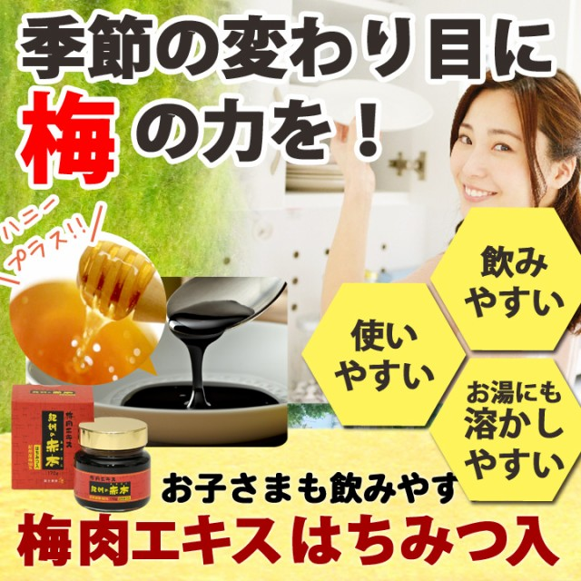 梅肉エキス 梅エキス サプリメント ウイルス 蜂蜜 はちみつ クエン酸 健康食品 健康フーズ 液状 昔ながら 赤本 ムメフラール 中野BC.