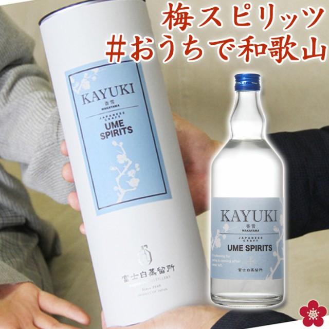 スピリッツ 焼酎プレゼント 酒 花以外 記念 梅 金賞 お酒 人気 ボタニカル 和製スピリッツ 香雪 KAYUKI GIFT。