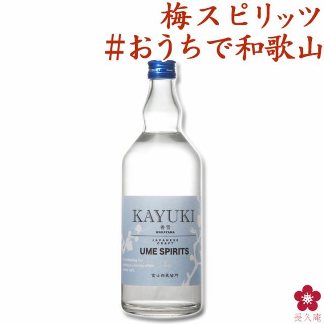 父の日 梅 スピリッツ 酒 金賞 焼酎 蒸留酒 限定 梅酒 ボタニカル クラフトジン 和製スピリッツ お酒 人気 KAYUKI kayuki 香雪。