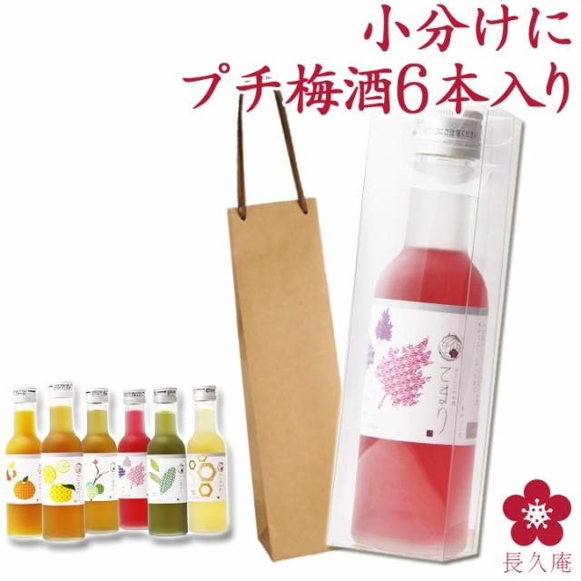 梅酒 義理 ギリ 送料無料 花以外 おしゃれ かわいい プレゼント お酒 飲み比べセット お試し ミニボトル てまり。