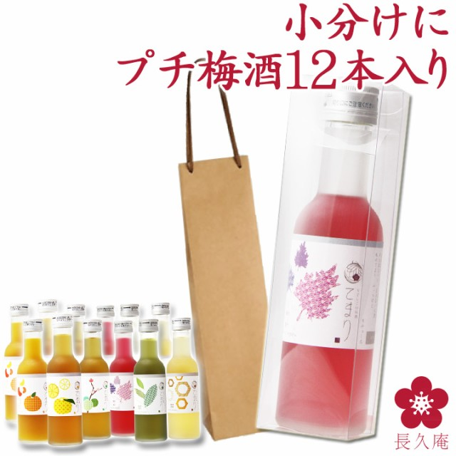梅酒 義理 ギリ ばらまき 送料無料 花以外 おしゃれ かわいいプレゼント 女性 飲み比べセット ミニボトル てまり。