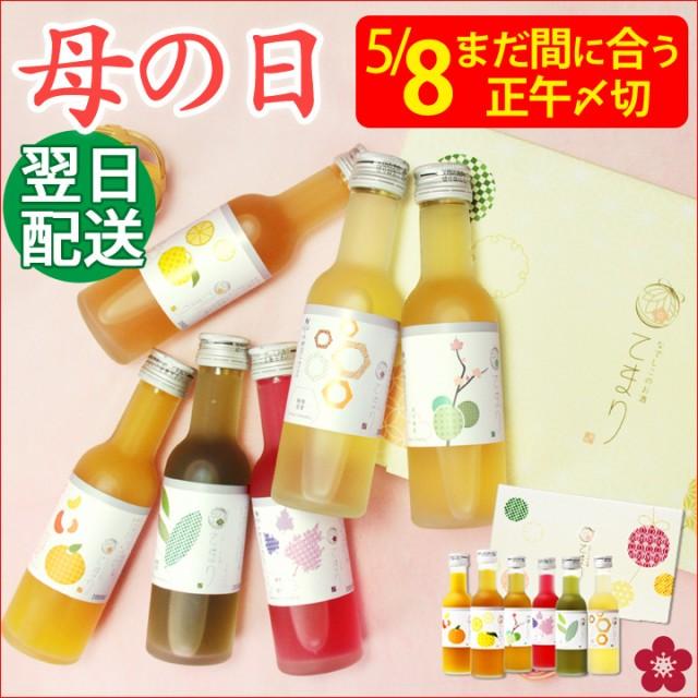 母の日 梅酒 まだ間に合う お酒 ギフト 日本酒蔵 受賞 翌日配送 花以外 お祝い 飲み比べセット 早和果樹園 送料無料 てまり。