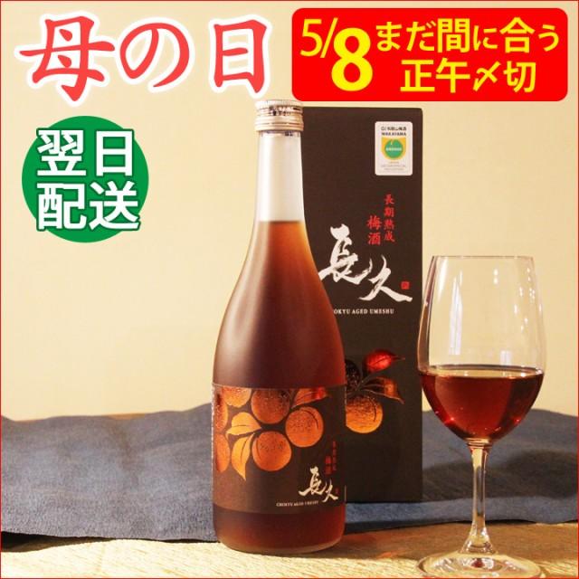 母の日 梅酒 お酒 まだ間に合う ギフト 日本酒蔵 酒 花以外 記念 梅 お酒 母の日 長久 受賞 GI和歌山梅酒。