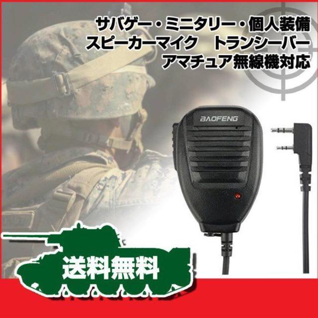 182ZA/ スピーカーマイク 無線機アクセサリ トランシーバー/アマチュア無線機対応 サバゲー